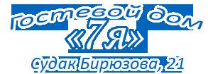 Логотип гостевого дома в Судаке